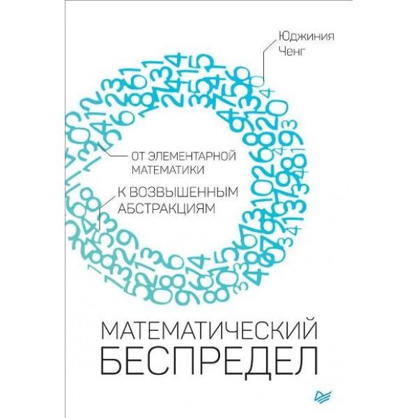 Математический беспредел / От элементарной математики к возвышенным абстракциям
