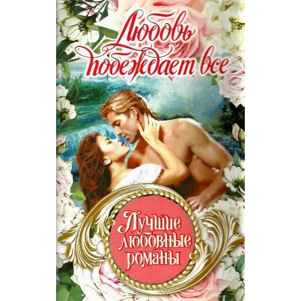 Любовь побеждает всё. Лучшие любовные романы (Невеста-обманщица. Любовь побеждает всё. На этот раз - да! Как выйти замуж за шпиона)