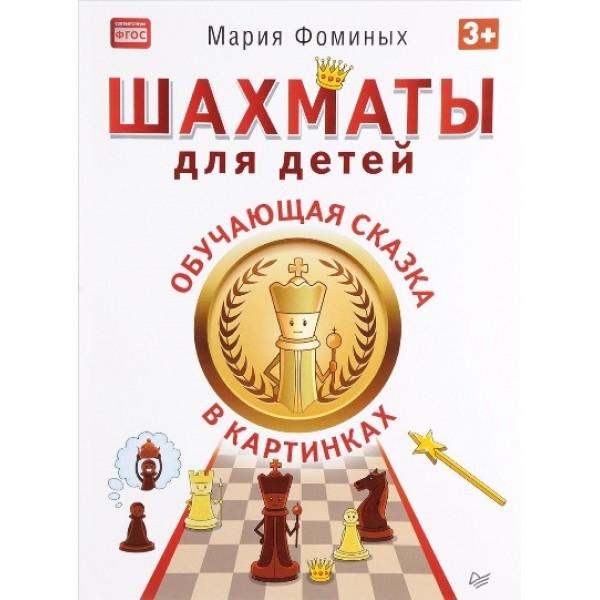 Шахматы для детей (Обучающая сказка в картинках)