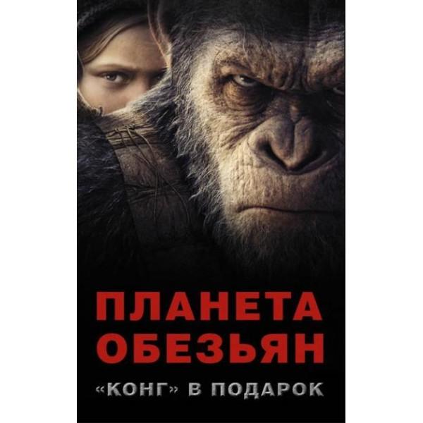 """Планета обезьян. """"Конг в подарок"""" (Планета обезьян. Война. Планета обезьян. Война. Откровения. Планета обезьян. Истории Запретной зоны. Конг. Остров Черепа)"""