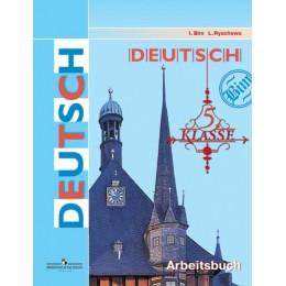 Deutsch. 5 Klass. Arbeitsbuch = Немецкий язык. Рабочая тетрадь. 5 класс. Учебное пособие для общеобразовательных организаций. 13-е издание