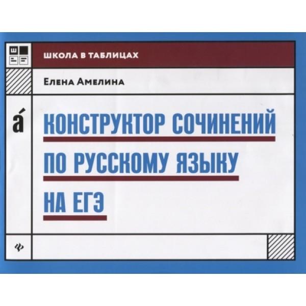 Конструктор сочинений по русскому языку на ЕГЭ