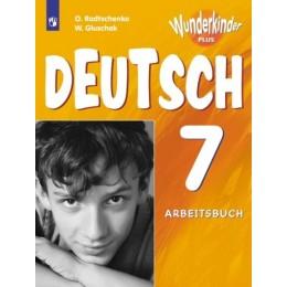 Deutsch 7. Arbeitsbuch = Немецкий язык. Рабочая тетрадь. 7 класс. Учебное пособие для общеобразовательных организаций и школ с углубленным изучением немецкого языка