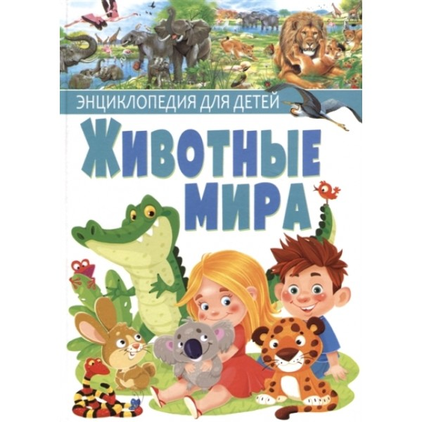 Животные мира. Энциклопедия для детей