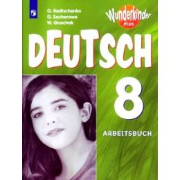 Deutsch 8. Arbeitsbuch = Немецкий язык. Рабочая тетрадь. 8 класс. Учебное пособие для общеобразовательных организаций и школ с углубленным изучением немецкого языка