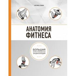 Анатомия фитнеса. Большая иллюстрированная энциклопедия