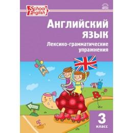 Английский язык. Лексико-грамматические упражнения. 3 класс. 3-е издание