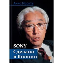 Sony. Сделано в Японии. 7-е издание