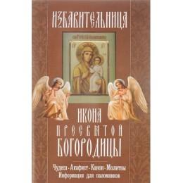 """""""Избавительница"""" икона Пресвятой Богородицы. Чудеса, акафист, канон, молитвы, информация для паломников"""