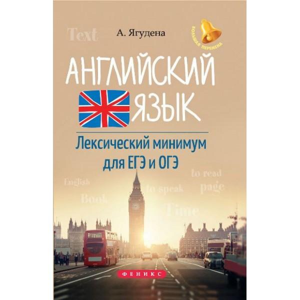 Английский язык. Лексический минимум для ЕГЭ и ОГЭ / 6-е издание