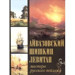 Айвазовский, Шишкин, Левитан: мастера русского пейзажа