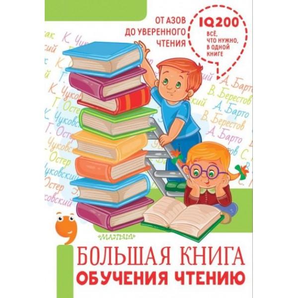Большая книга обучения чтению / От азов до уверенного чтения