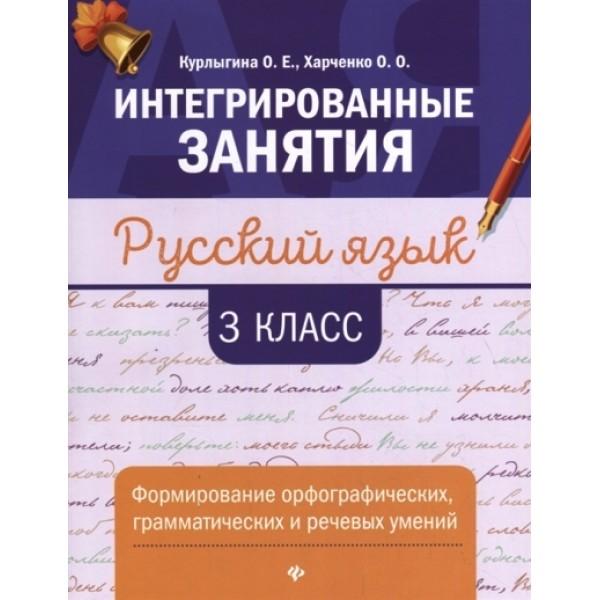 Русский язык. Формирование орфографических, грамматических и речевых умений. 3 класс