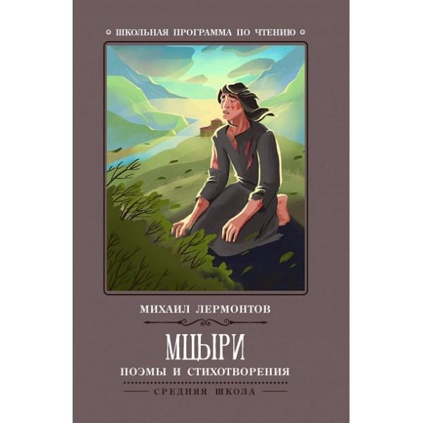 Мцыри / Поэмы и стихотворения