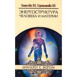 Энергоструктура человека и материи / 11-е издание