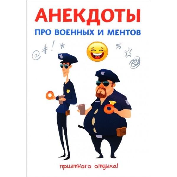 Анекдоты про военных и ментов