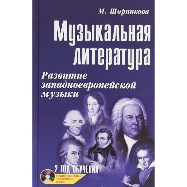 Музыкальная литература. Развитие Западно-Европейской музыки. 2 год обучения (+ CD-ROM) / Учебное пособие. 25-е издание