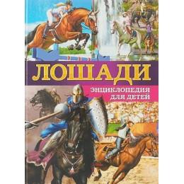 Лошади (Энциклопедия для детей)