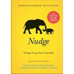 Nudge. Архитектура выбора. Как улучшить наши решения о здоровье, благосостоянии и счастье. 2-е издание