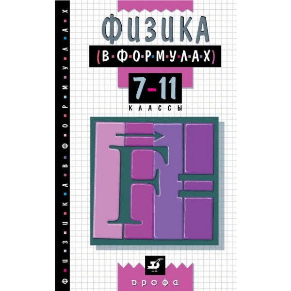 Физика в формулах. 7-11 классы. Справочное пособие. 19-е издание, стереотипное