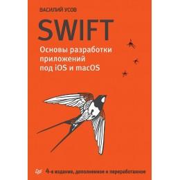 Swift. Основы разработки приложений под iOS и macOS. 4-е издание, дополненное и переработанное