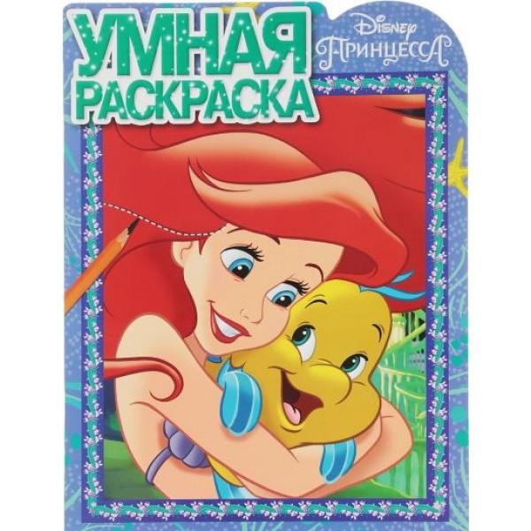 """Умная раскраска N РУ 17059 (""""Принцесса Disney"""")"""