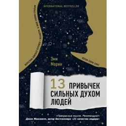 13 привычек сильных духом людей / Верни свою силу, перестань бояться перемен, посмотри в лицо своим страхам