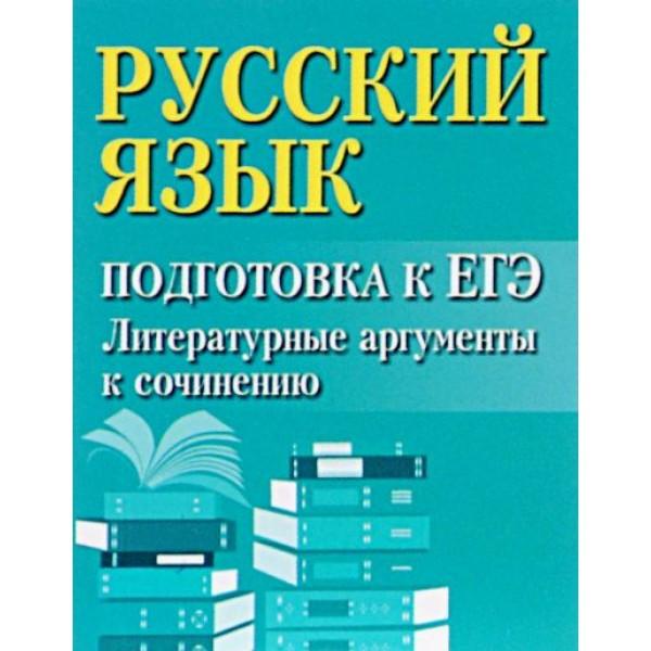 Русский язык. Подготовка к ЕГЭ. Литературные аргументы к сочинению / 10-е издание