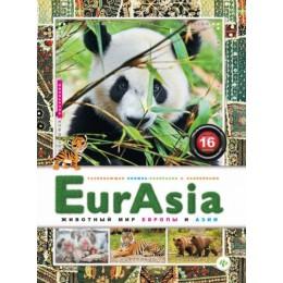 EurAsia. Животный мир Европы и Азии. Развивающая книжка-раскраска с наклейками