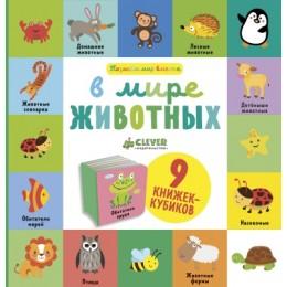 В мире животных. 9 книжек-кубиков