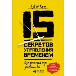 15 секретов управления временем. Как успешные люди успевают всё. 3-е издание