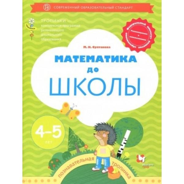 Математика до школы / Рабочая тетрадь для детей 4-5 лет. 2-е издание, стереотипное