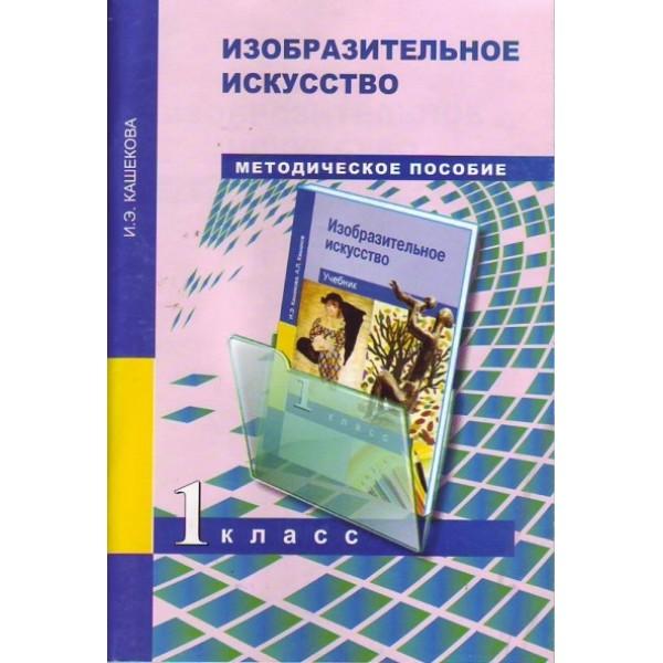 Изобразительное искусство. 1 класс. Методическое пособие. 2-е издание, пересмотренное