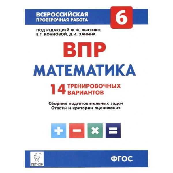 ВПР. Математика. 6 класс. 14 тренировочных вариантов. Сборник подготовительных задач. Ответы и критерии оценивания. ФГОС