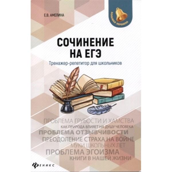 Сочинение на ЕГЭ: тренажёр-репетитор для школьников