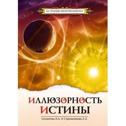 Иллюзорность истины. 2-е издание