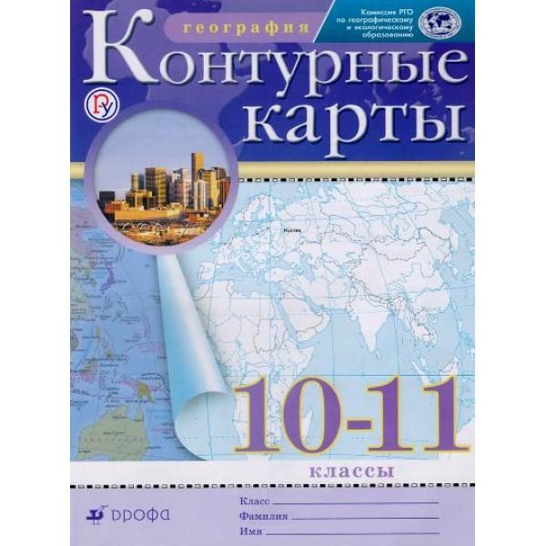 География. 10-11 класс. Контурные карты