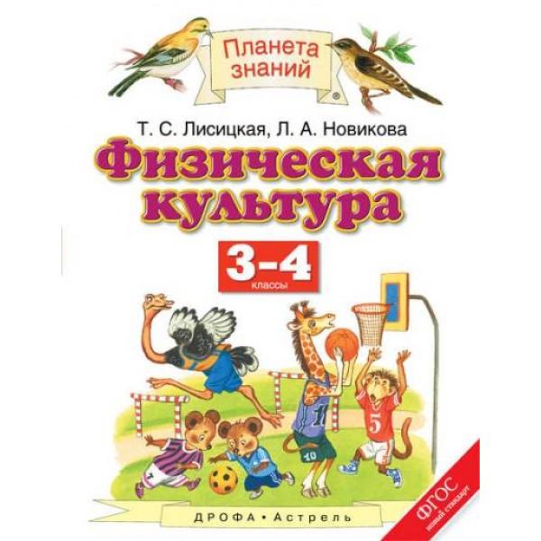 Физическая культура. 3-4 классы. Учебник. 3-е издание, стереотипное