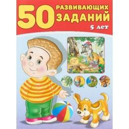 50 развивающих заданий / 5 лет