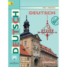 Deutsch. 9 klasse. Lehrbuch = Немецкий язык. 9 класс. Учебник для общеобразовательных организаций. С online поддержкой. 7-е издание