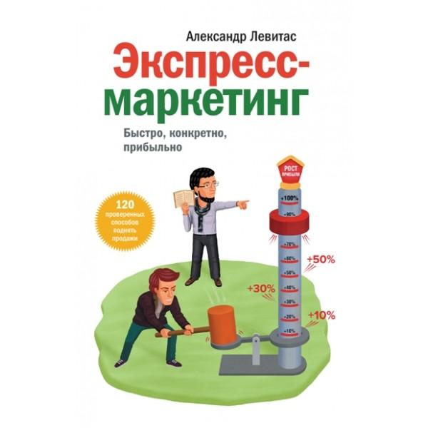 Экспресс-маркетинг. Быстро, конкретно, прибыльно (120 проверенных способов поднять продажи. 3-е издание)