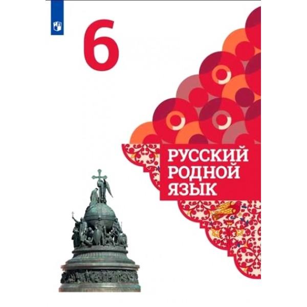 Русский родной язык. 6 класс / Учебное пособие для общеобразовательных организаций
