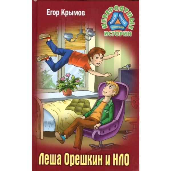 Лёша Орешкин и НЛО. Повесть