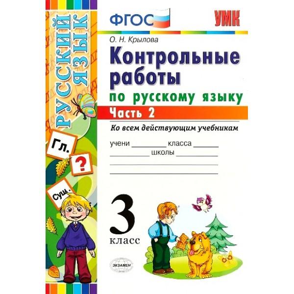 Контрольные работы по русскому языку. 3 класс. В 2 частях. Часть 2 (Ко всем действующим учебникам. 5-е издание, переработанное и дополненное)