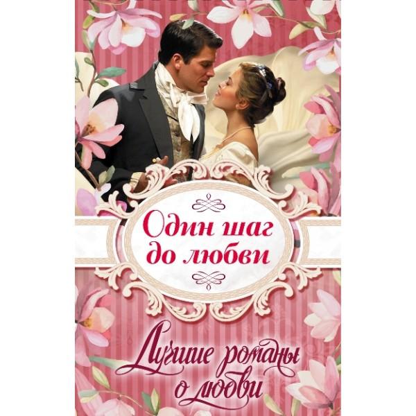 Один шаг до любви. Лучшие романы о любви (Скандальное красное платье. Один шаг до любви. Срочно нужен герцог. Сладостное отступление)