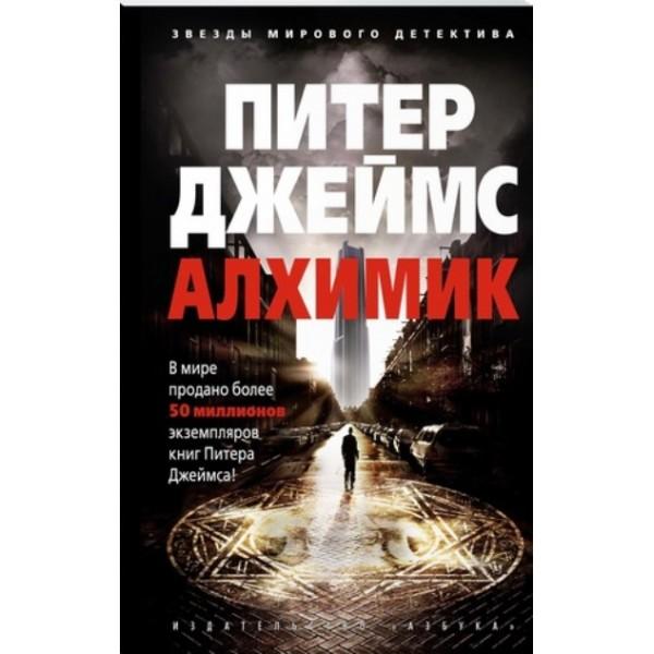 Алхимик (Роман)