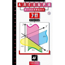Алгебра в таблицах. 7-11 классы. Справочное пособие. 22-е издание, стереотипное