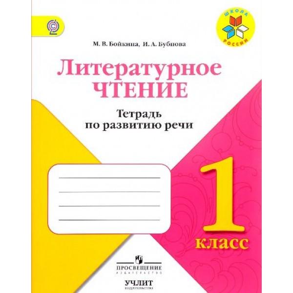 Литературное чтение. 1 класс. Тетрадь по развитию речи. Учебное пособие для общеобразовательных организаций