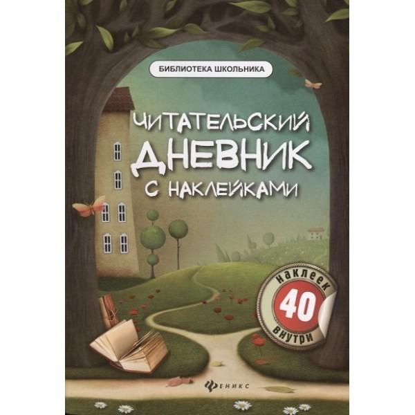 Читательский дневник с наклейками / 2-е издание