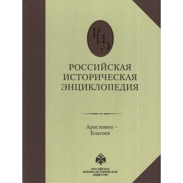 Российская историческая энциклопедия. Том 2. Аристомен-Благоев